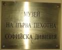 Военен музей в Сливница