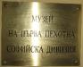 2007.06.05-slivnitsa-voenen-muzei-001.jpg
