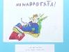 2010-06-slivnitsa-zaedno-za-zdraveto-i-sigurnostta-na-decata-68